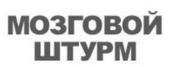 Мозговой штурм — первая бизнес-игра Беларуси в формате радио