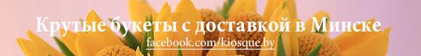 KIOSQUE.BY Крутые букеты с доставкой в Минске