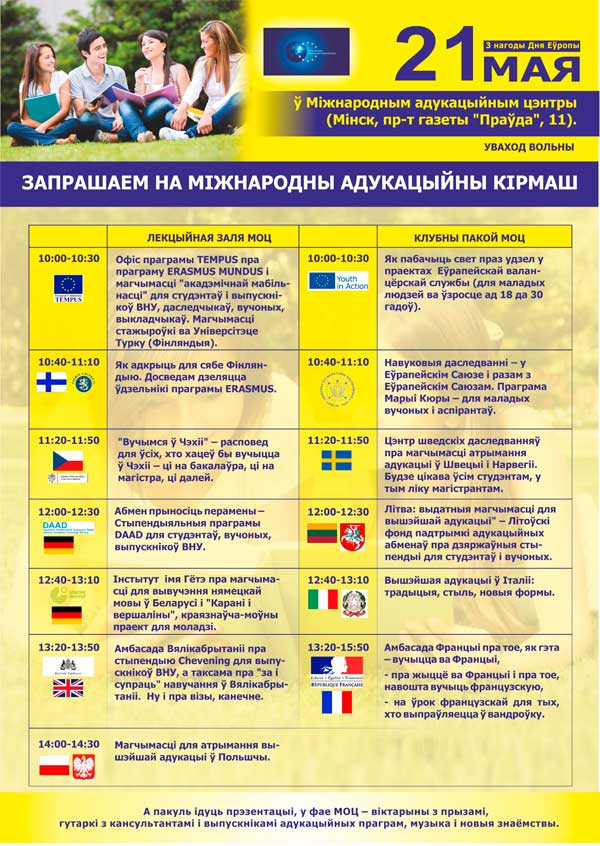 europe-day-education-fair