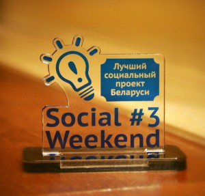 Social-Weekend-nagrada