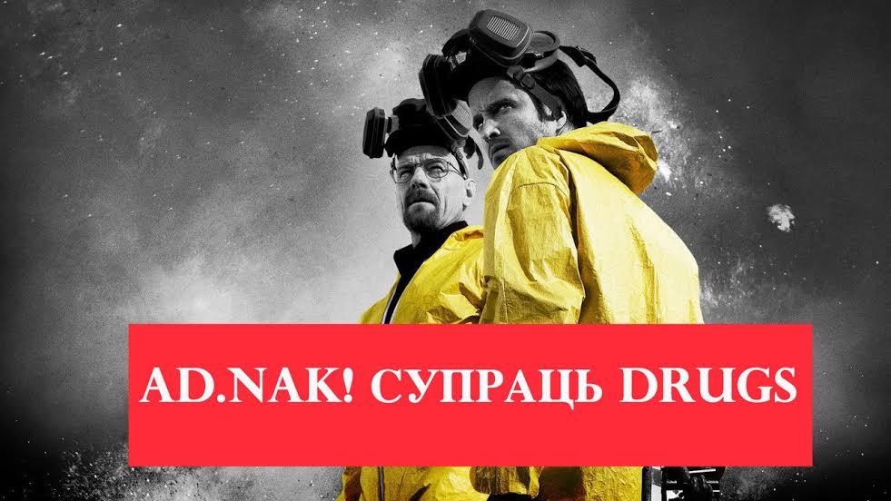 adnak-suprac-drugs-01